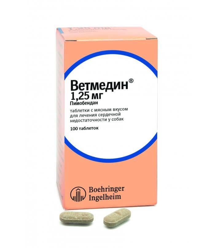 Ветмедин 1.25 мг