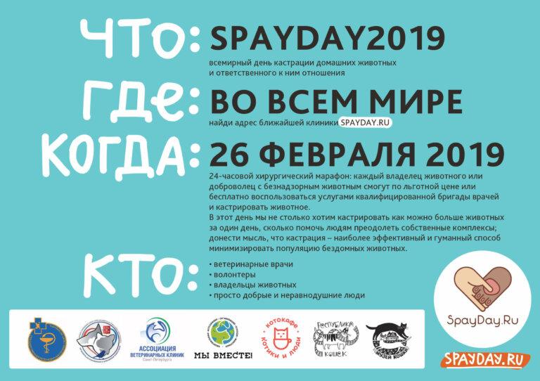 SpayDay 2019