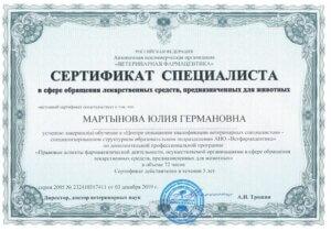 Мартынова Ю Г сертификат специалиста