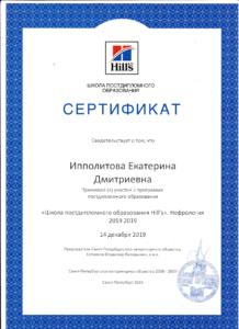 сертификат нефрология